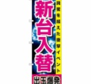 大阪のパチンコ店、ネットの掲示板に「爆破」と投稿 府警が警戒