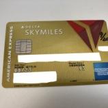 『デルタアメックスゴールドカードを解約。引き止めもなく3分で解約完了。』の画像