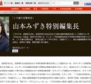 【画像あり】産経新聞の公式サイト編集長に19歳の美少女が大抜擢! これは美少女すぎるだろwwwwwwww