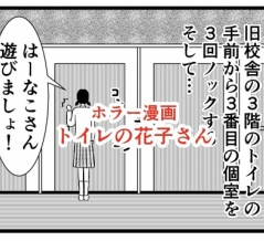 8コマ読切【トイレの花子さん】