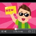 【朗報】YouTubeの急上昇ランキングが芸能人ばかりで素人YouTuberオワコンに
