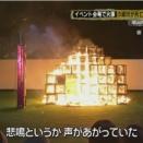 【控訴】木製オブジェ火災の被告側控訴  元大学生2人、有罪不服として…