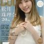 【けやき坂46】BIG ONE GIRLS NO.038(SCREEN 2017年4月号増刊)