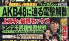 【悲報】一流週刊誌「AKB48に迫る電撃解散 接触禁止で収益激減」