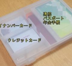 【セリア】通帳・パスポート・年金手帳・カードはこれにまとめて入れる♪【110円】