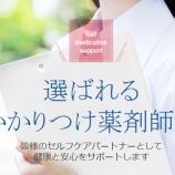 『ファーマライズHD 株主優待内容』の画像