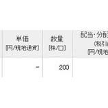 『NTTドコモから増配した中間配当を受け取ったよ!』の画像