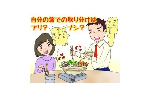 【潔癖】会社の忘年会で鍋にする無能幹事のサムネイル画像
