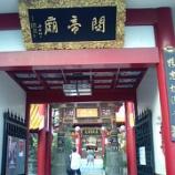 『関帝廟(かんていびょう)神戸』の画像