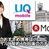 『2018年のおすすめ携帯は? UQモバイル、契約6か月後のガチレビュー』の画像