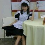『千葉恵里ちゃんのメイドコスプレがかわいすぎる◎AKBの写メ会 小学生がメイド服で対応』の画像