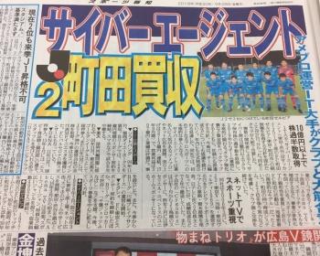 【サッカー】サイバーエージェント、J2町田を買収