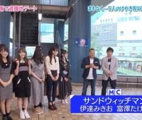 【欅坂46】サンドウィッチマン、ひらがな推し見てくれてた様子!