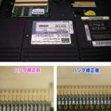 『IBM Thinkpad T30 メモリスロットのハンダ割れ手術』の画像