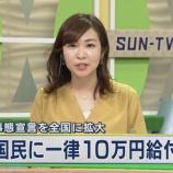 『【悲報】証券会社「給付金10万円、実際に使われたのは1万円程度。大部分が貯金している」』の画像