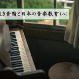 『ヨナ抜き音階と日本の音楽教育(八)~伊沢修二に対する批判と民謡音階~』の画像