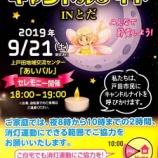 『第13回「14万人のキャンドルナイト IN とだ」が次の土曜日9月21日に開催。18時から19時にかけて上戸田地域交流センターあいパルでセレモニー。キャンドルのお持ち帰りもあります。』の画像