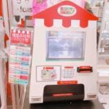 『【韓国】韓国のダイソーで買えるもの・できること!留学生必見!』の画像