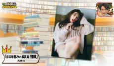 【元乃木坂46】『桜井玲香2nd写真集 視線』がブランチブックランキング1位に!