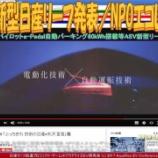 『最新型日産リーフ発表(5)/NPOエコレボ』の画像