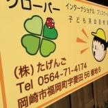 『岡崎クローバーインターナショナルでの一ヶ月半。大切なのは外国語コンプレックスにさせないこと。』の画像