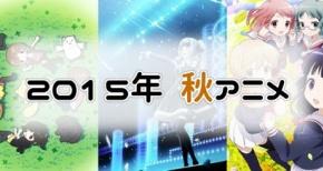 【2015年】秋アニメの一覧。ちょいちょい更新していきます。
