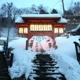『【旅日記】山形・蔵王に行ってきました』の画像
