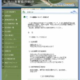 『【仁淀川漁協にもの申すぞっ!!!!!】つまらん集団よのぉ。』の画像