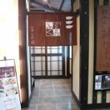 『「玄品ふぐ 仙台一番町の関」にて、関門海の株主優待券を使ってみた(2019年版)』の画像