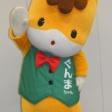 佐野市のイベントに「ぐんまちゃん」も登場予定
