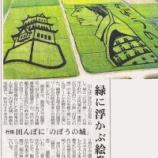 『(番外編)田んぼアートの季節』の画像