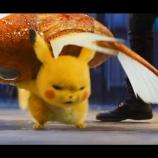 『【ついに公開】名探偵ピカチュウ、日本に上陸!!管理人も見に行くぞ!』の画像
