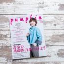 雑誌「pumpkin(パンプキン)10月号」に掲載いただきました!