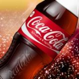 『[KO]コカ・コーラが地球誕生以来の奇跡のドリンクである理由を徹底解説!!その理由は・・・?』の画像