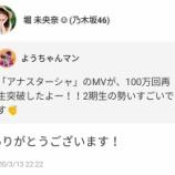 『【乃木坂46】2期生曲『アナスターシャ』MV 100万再生突破にメンバー、監督から続々喜びの声が!!!』の画像
