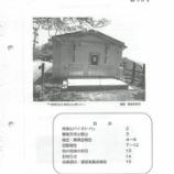 『山のトイレ協議会通信 No.13 2014.9.12』の画像