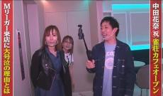 【元乃木坂】中田花奈がまさかの大号泣!!!!!