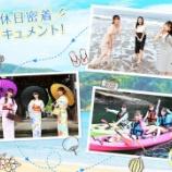 『[イコラブ] 10月14日 TBSチャンネル1『=LOVEの夏休み!伊豆の旅 前編/中編/後編』一気に再放送…』の画像
