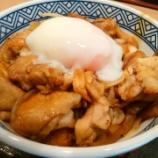 『吉野家新メニュー!鶏すき丼!【株主優待・クーポン】』の画像