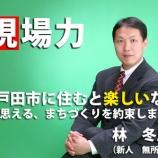 『戸田市政に挑戦する決意 林冬彦』の画像