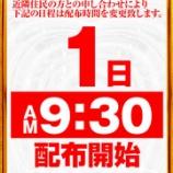 『10/1 GENESIS 特日』の画像