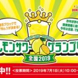 『「全国レモンサワーグランプリ2019」開催!』の画像