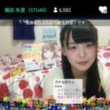 STU48福田朱里がSRで「指原莉乃の誕生日会」配信www