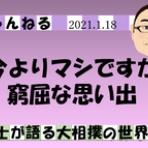 元力士・松武蔵の大相撲裏話