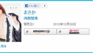 AKB48河西智美ソロ1st「まさか」が発売初日デイリーランキングで4位 2位はNMB48の「北川謙二」