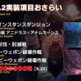 """【FF14】パッチ5.25の「セイブ・ザ・クイーン」では""""極""""相当のコンテンツが新たに実装!今回は武器の入手はそれほど難しくないらしいぞ!"""