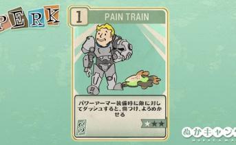 Fallout 76:Pain Train(Strength)