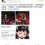 【悲報】アニメアイコンの中国人、卓球の水谷選手にブチギレてしまうwwww