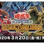 【遊戯王OCG】ストラクチャーデッキ 混沌の三幻魔の公式サイトオープン!