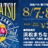 『8/7(火)~9(木)は「第17回 浜松バル ほろ酔い祭り」!今回は第一通り周辺まで拡大!さあ街中の呑み屋をハシゴするぞー!』の画像